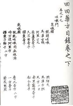 huihuiyaofang