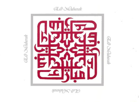 calligraphy-tile-eid-maubarak-rose