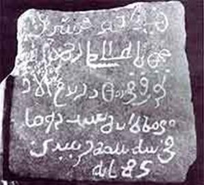 earliest_Arabic_tombstones