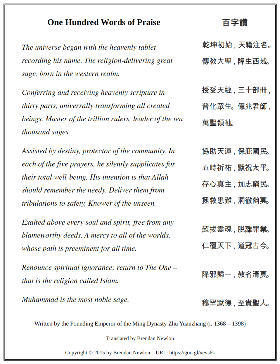 one hundred words of praise  ming emperor zhu yuanzhang u2019s